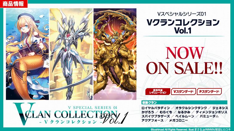 Vスペシャルシリーズ第1弾「Vクランコレクション Vol.1」