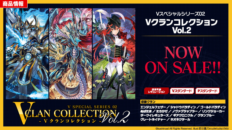 Vスペシャルシリーズ第2弾「Vクランコレクション Vol.2」