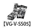 【VG-V-SS05】