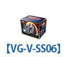 【VG-V-SS06】
