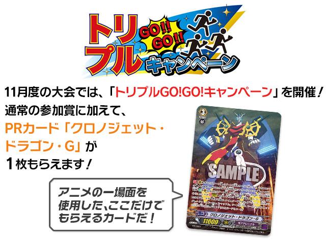 11月度は「トリプルGO!GO!キャンペーン」を開催!