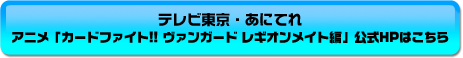 レギオンメイト編公式HP
