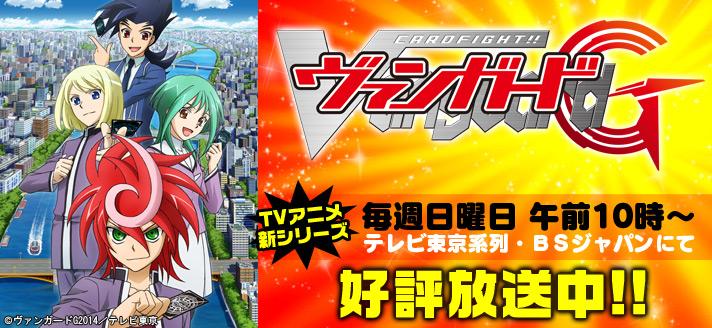 TVアニメ『カードファイト!! ヴァンガードG』