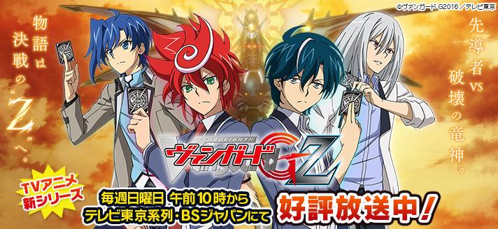 TVアニメ『カードファイト!! ヴァンガードG Z』