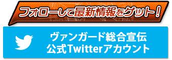 ヴァンガード総合宣伝公式Twitterアカウント