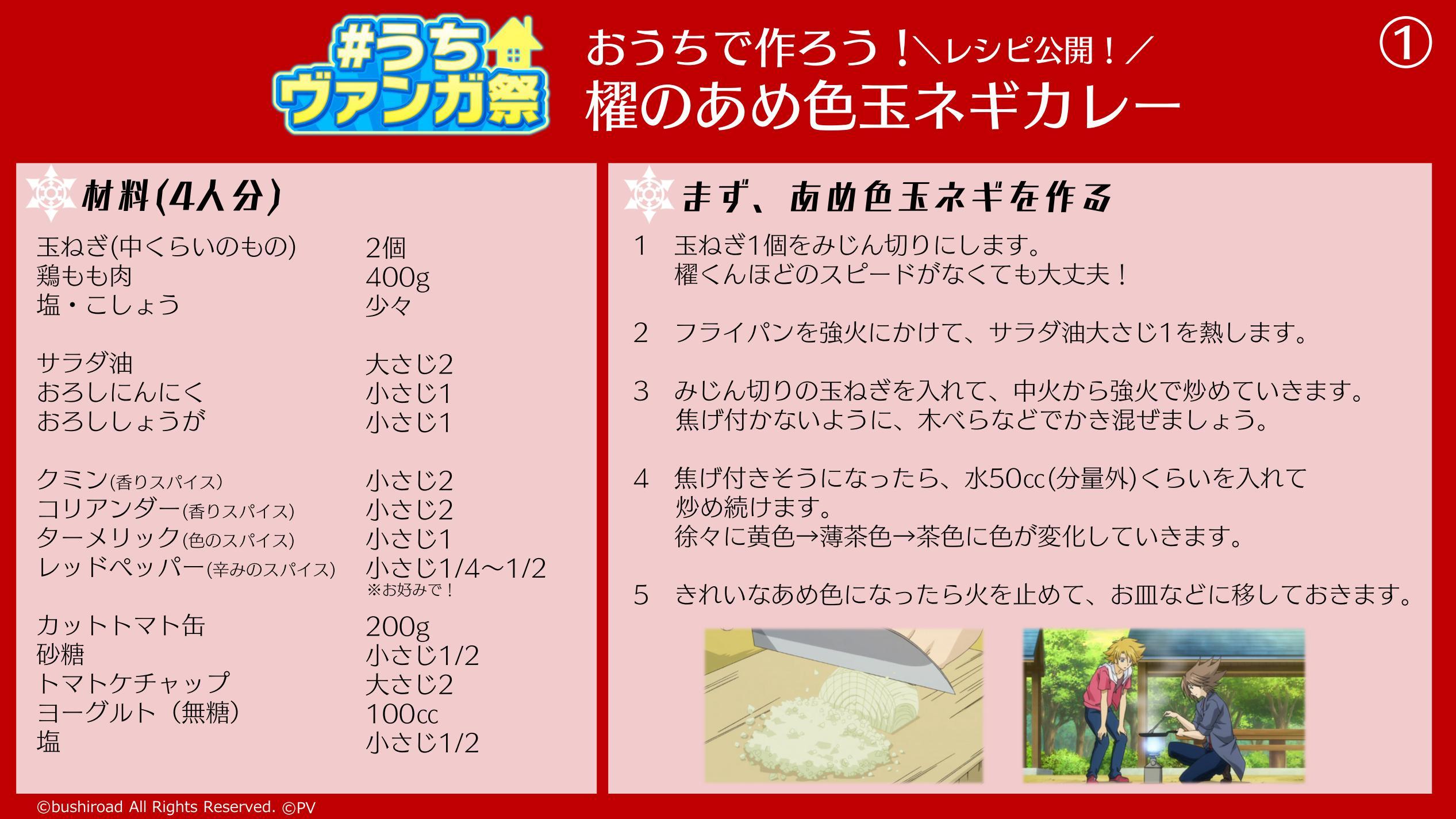 うちヴァンガ祭 フード第1弾レシピ01