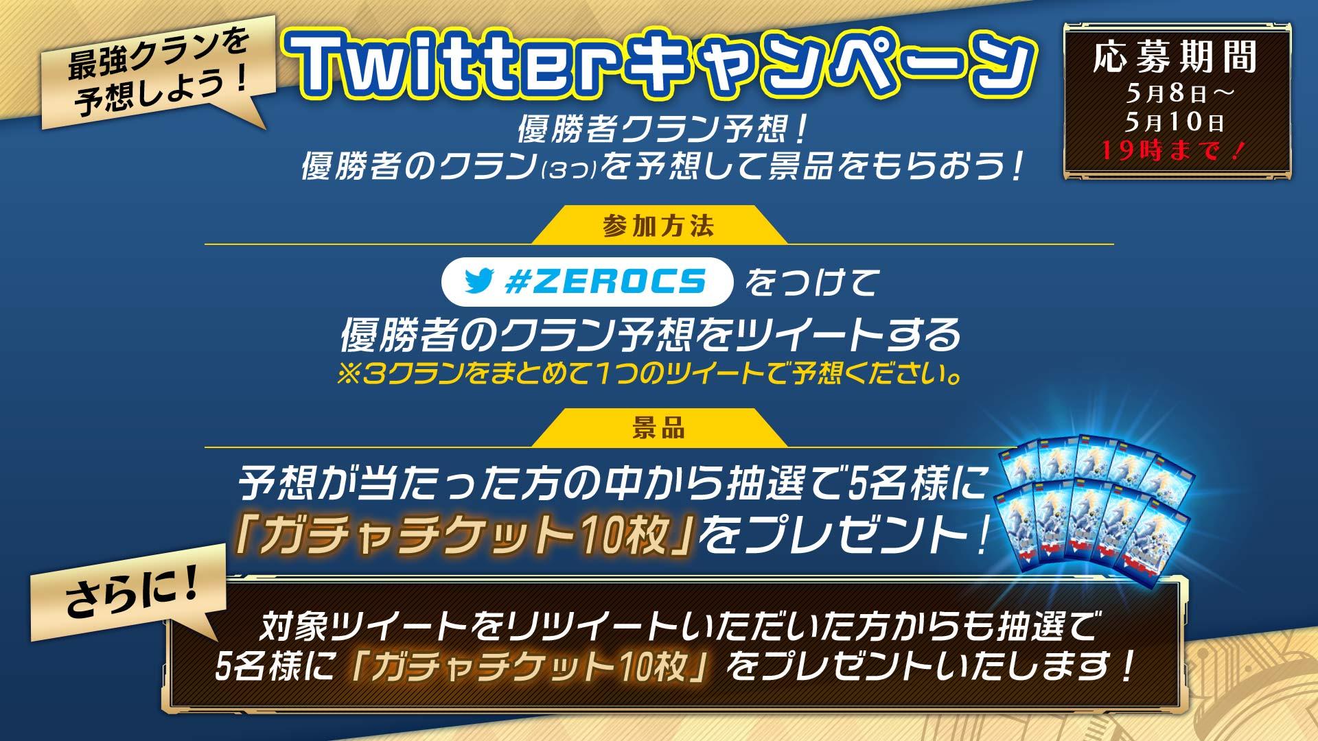 ヴァンガード ZERO Championship 2020 優勝者デッキ大予想!