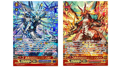 収録カード2種