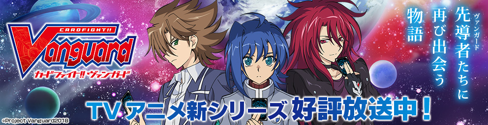 TVアニメ「カードファイト!! ヴァンガード」(新シリーズ)公式サイト
