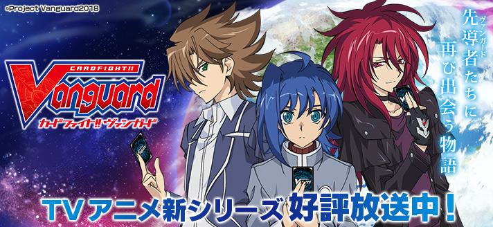 TVアニメ『カードファイト!! ヴァンガード』