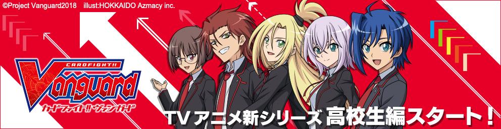 TVアニメ「カードファイト!! ヴァンガード」