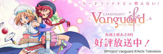 TVアニメ「カードファイト!! ヴァンガード外伝 イフ-if-」