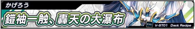 「結成!チームQ4」デッキ02