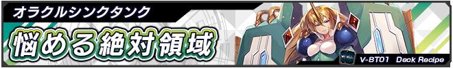 「結成!チームQ4」デッキ03