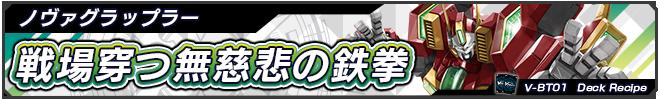 「結成!チームQ4」デッキ04