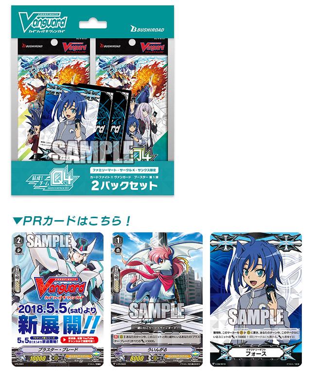 ファミリーマート・サークルK・サンクス限定商品『カードファイト!! ヴァンガード』ブースター第1弾 2パックセット
