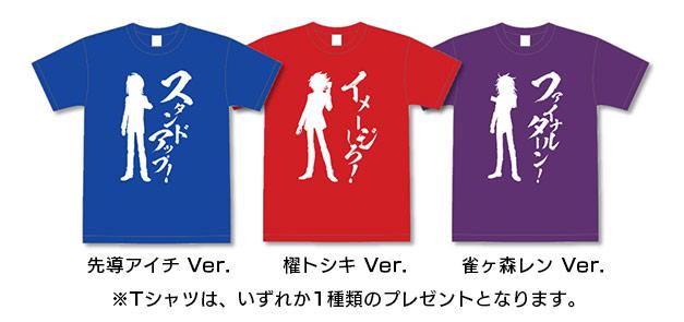 Tシャツのデザインはこちら!
