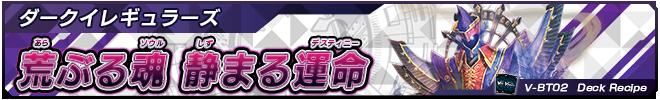 「最強!チームAL4」デッキ02