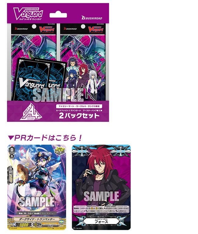 ファミリーマート・サークルK・サンクス限定商品『カードファイト!! ヴァンガード』ブースター第2弾 2パックセット