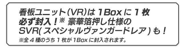 看板ユニット(VR)は1Boxに1枚必ず封入!豪華箔押し仕様のSVR(スペシャルヴァンガードレア)も!