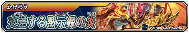 「銀華竜炎」デッキ02