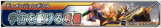 「銀華竜炎」デッキ05