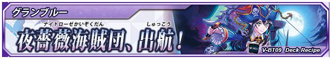 「蝶魔月影」デッキ02