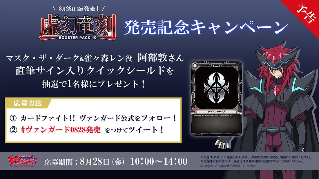 「虚幻竜刻」発売記念キャンペーン