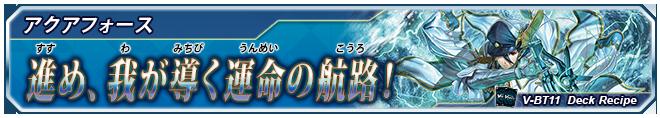 「蒼騎天嵐」デッキ01