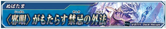 「蒼騎天嵐」デッキ02