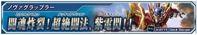 「蒼騎天嵐」デッキ03