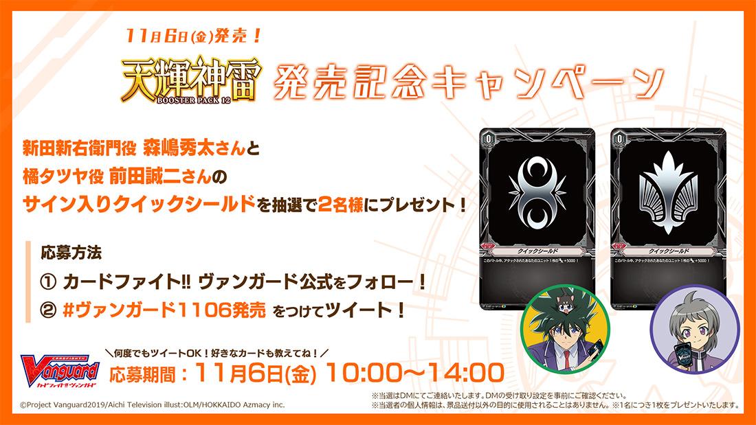 「天輝神雷」発売記念キャンペーン