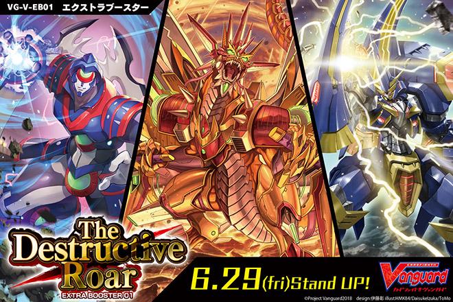 【ヴァンガード】The Destructive Roar発売!