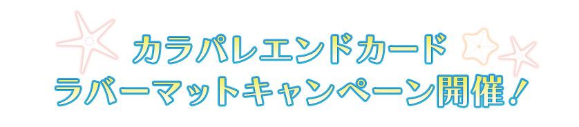 カラパレエンドカードラバーマットキャンペーン開催!