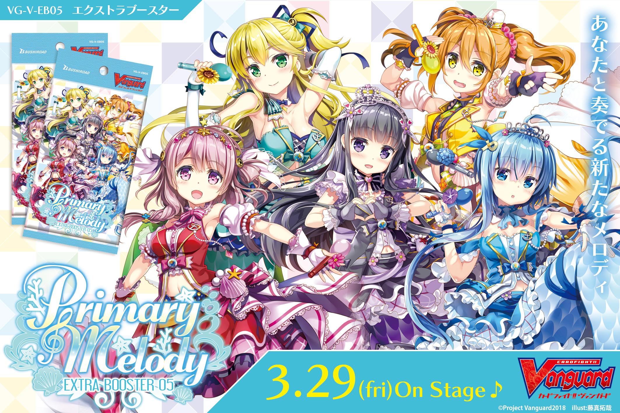 【V-EB05】「Primary Melody」