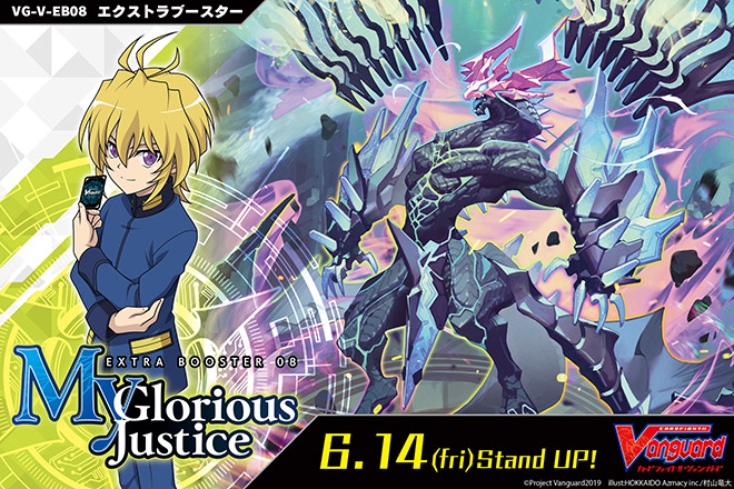 【V-EB08】「My Glorious Justice」