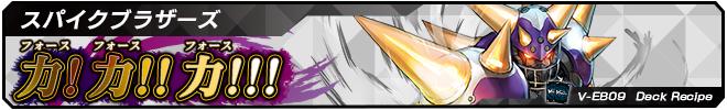 「The Raging Tactics」デッキ01