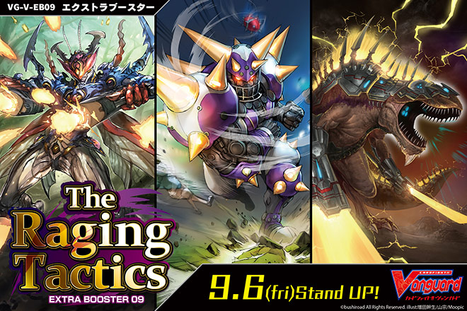 【V-EB09】「The Raging Tactics」