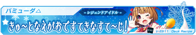 「Crystal Melody」デッキ01