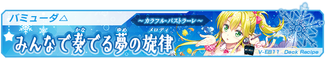 「Crystal Melody」デッキ02