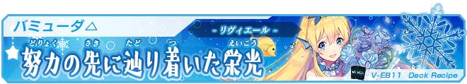「Crystal Melody」デッキ03
