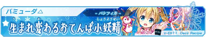 「Crystal Melody」デッキ04