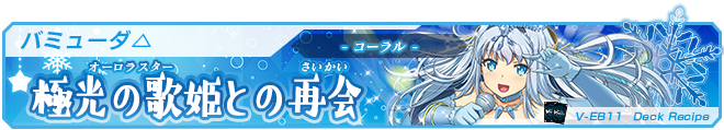 「Crystal Melody」デッキ05