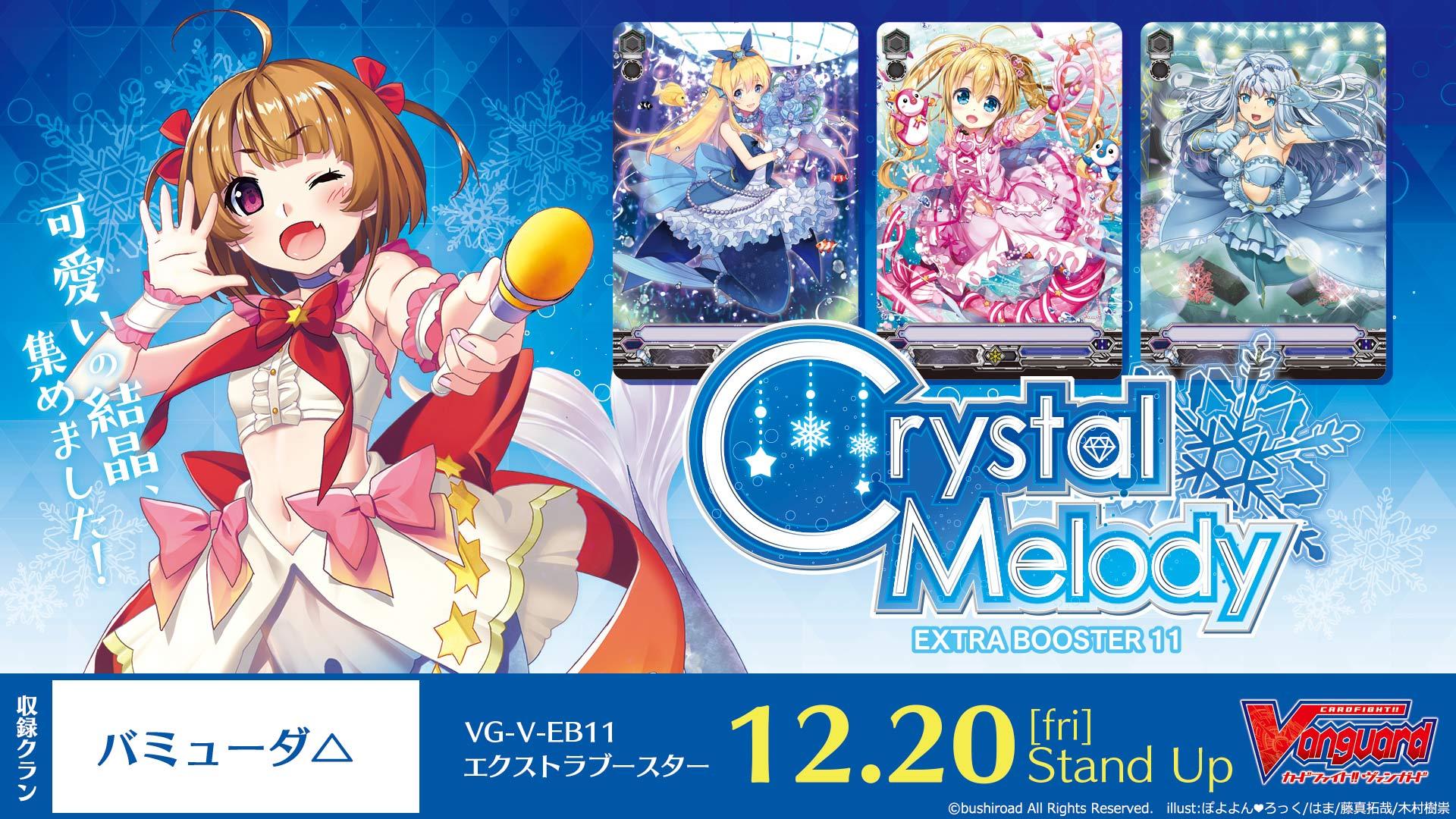 【V-EB11】「Crystal Melody」
