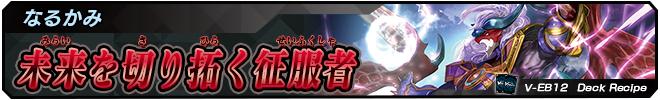 「Team 竜牙独尊!」デッキ02