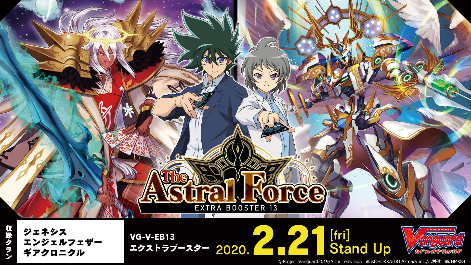 【V-EB13】「The Astral Force」