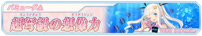 「Twinkle Melody」デッキ03