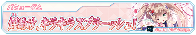「Twinkle Melody」デッキ05