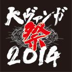 大ヴァンガ祭2014ロゴ