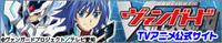 第1期 TVアニメ「カードファイト!! ヴァンガード」